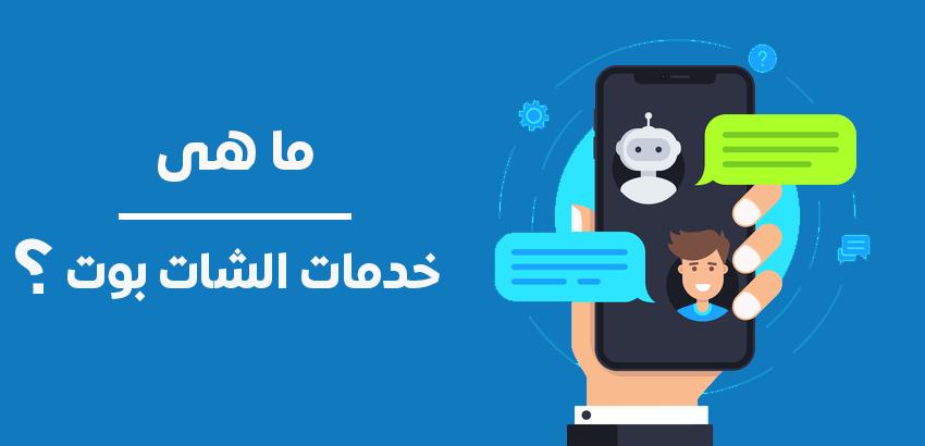 ما هى خدمات الشات بوت Chatbot ؟
